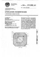 Патент 1711292 Электродвигатель постоянного тока с постоянными магнитами