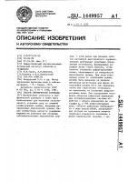 Патент 1449957 Способ сейсмической разведки