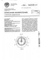 Патент 1663338 Стяжной болт секционного отопительного котла