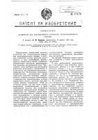 Патент 17476 Устройство для электрического освещения железнодорожных поездов