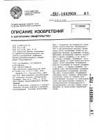 Патент 1442958 Способ геоакустического просвечивания