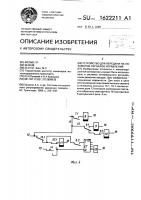 Патент 1622211 Устройство для передачи на локомотив сигналов управления