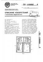 Патент 1185035 Устройство для холодильной обработки мяса