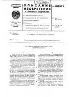 Патент 704649 Способ очистки коксового газа от сероводорода