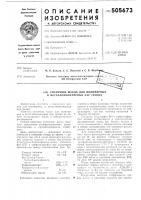 Патент 505673 Смазочное масло для полимерных и металлополимерных пар трения