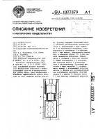 Патент 1377373 Скважинный дозатор реагента