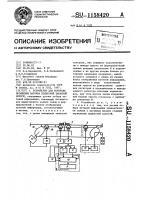 Патент 1158420 Устройство для контроля положения вагонов подвесной канатной дороги