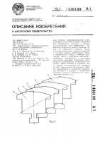 Патент 1436189 Полюс явнополюсной синхронной электрической машины