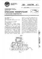Патент 1532708 Устройство для сбора пней с поверхности торфяной залежи