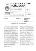 Патент 172477 Патент ссср  172477
