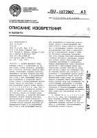 Патент 1277907 Затвор шарового типа