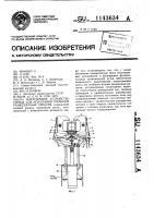 Патент 1143634 Нагрузочное устройство стенда для испытания тормозов транспортных средств