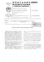 Патент 305074 Способ изготовления приводных ремней