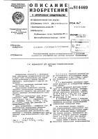 Патент 814469 Модификатор для флотации полиметал-лических руд
