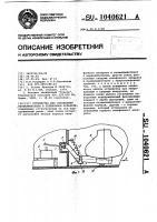 Патент 1040621 Устройство для управления переключателем в телефонном аппарате