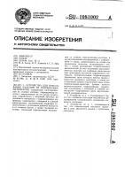 Патент 1081002 Устройство для прессования изделий из порошковых материалов