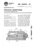Патент 1360949 Устройство для закрепления деталей под сварку