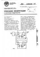 Патент 1298839 Детектор абсолютной величины сигнала