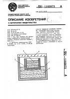 Патент 1103073 Индикатор положения горизонта