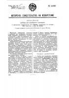 Патент 44060 Прибор для калибровки жиклеров