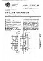 Патент 1719260 Устройство для опознавания типа вагонов
