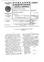 Патент 899637 Смазка для холодной обработки металлов давлением