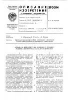 Патент 390004 Устройство для перегрузки поддонов с грузами с рольганга на грузоподъемник крана-штабелера