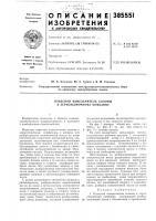 Патент 385551 Навесной измельчитель соломы к зерноуборочному комбайну