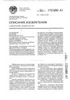 Патент 1731650 Система управления прессом для вторичных отходов