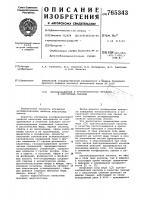 Патент 765343 Противозадирная и противоизносная присадка к пластичным смазкам