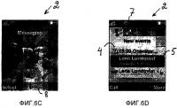 Патент 2395927 Способ представления оповещений в мобильном устройстве и мобильное устройство для него