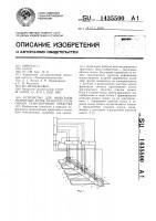 Патент 1435500 Устройство для нанесения магнитных меток на колесо рельсового транспортного средства