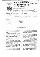 Патент 651682 Канатная дорога