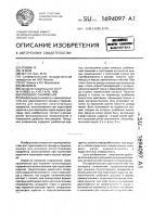 Патент 1694097 Походное снаряжение