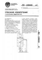 Патент 1298020 Устройство для непрерывной циркуляции флюса