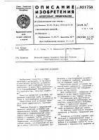 Патент 821758 Эрлифтная установка