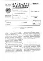 Патент 406232 Патент ссср  406232