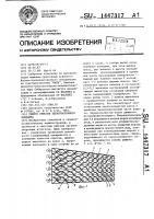 Патент 1447317 Решето очистки зерноуборочного комбайна