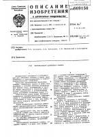 Патент 669150 Вертикальная циклонная камера