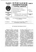 Патент 1004175 Канатная напочвенная дорога
