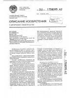 Патент 1758095 Устройство для выделения костры из потока отходов трепания лубяных культур