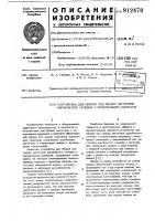 Патент 912470 Устройство для сборки под сварку заготовок коробчатого сечения с поперечными планками