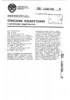 Патент 1161720 Устройство для подъема жидкости из скважин