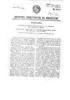 Патент 28285 Питатель к мяльным, трепальным и т.п. машинам для обработки стеблей