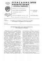 Патент 369018 Вертикальный пресс для гидростатического прессования материалов