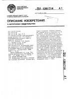 Патент 1261714 Способ флотации угля