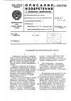 Патент 832730 Передатчик частотно-модулированныхсигналов