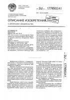Патент 1778502 Способ контроля биения деталей типа длинномерных труб