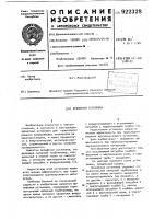 Патент 922328 Эрлифтная установка