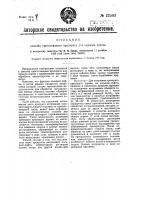 Патент 23503 Способ приготовления препарата для окраски дерева